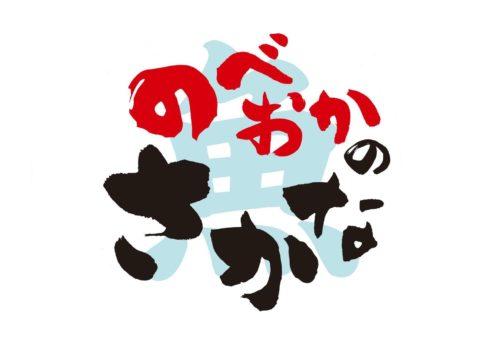 のべおかの魚発信事業内 台湾プロモーション事業にかかる公募型プロポーザルについて